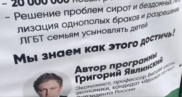 Григорий Явлинский: Крым – Украине, детей – содомитам