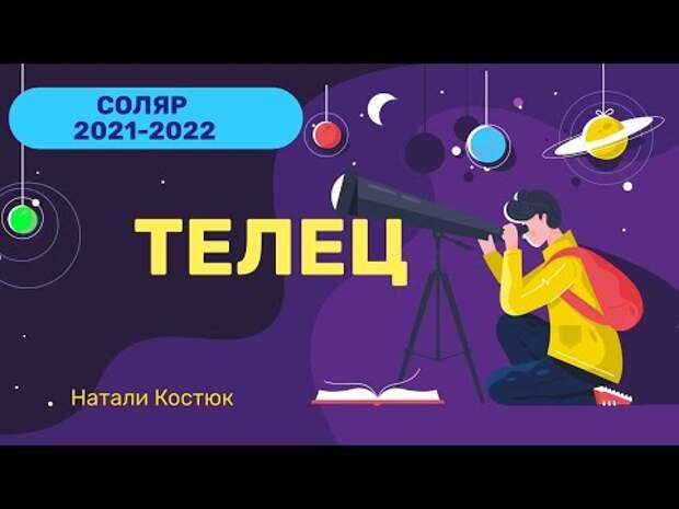 Прогноз для Тельцов на Соляр (год) 2021-2022