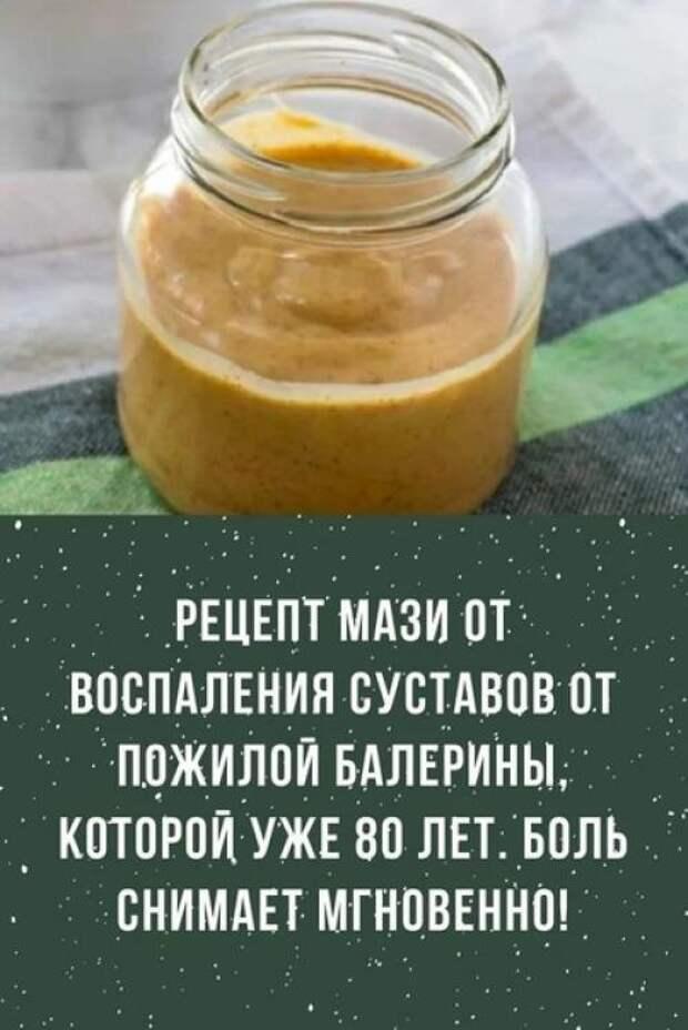 Рецепт мази от воспаления суставов.