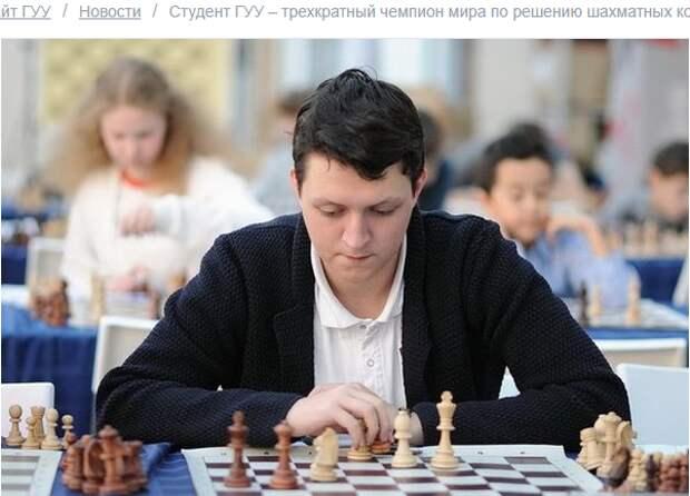 Студент вуза на Рязанке стал трехкратным чемпионом мира по шахматным композициям