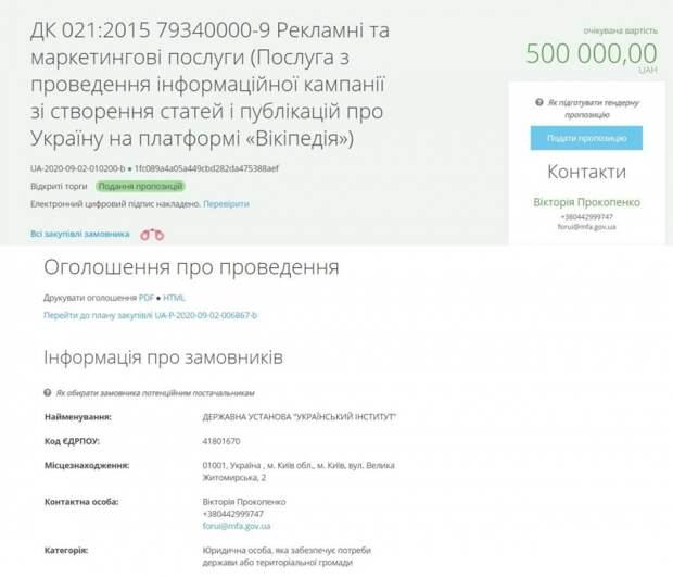 Публикация статей в Википедии за 500 000 гривен