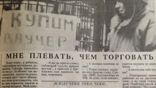 Мировая историческая афера века. Почему в России по сути не было приватизации.