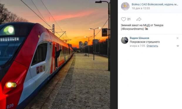 Фото дня: уходящий поезд на станции «Стрешнево»