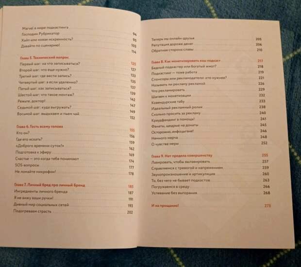 книга о том как сделать свой подкаст