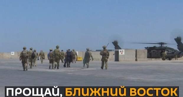 Более двух тысяч военнослужащих США покидают Ирак