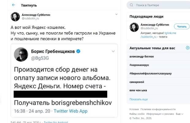 """""""Бандера подаст"""": Гребенщиков попросил денег на альбом и """"утонул"""" под гневными сообщениями"""