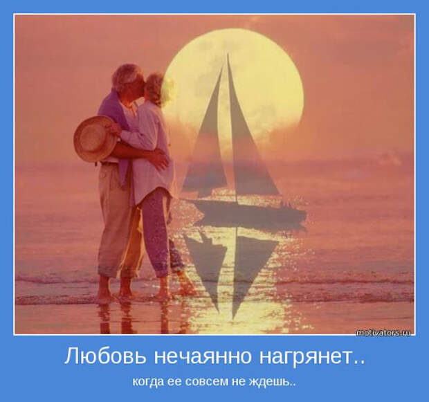 Любовь нечаянно нагрянет... (не юмор)