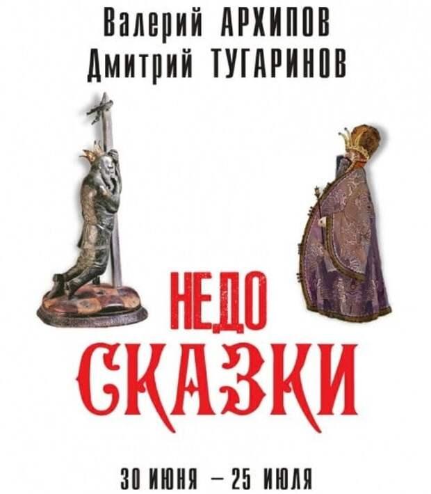 Выставка декана художественного факультета ВГИКа пройдет в Российской академии художеств