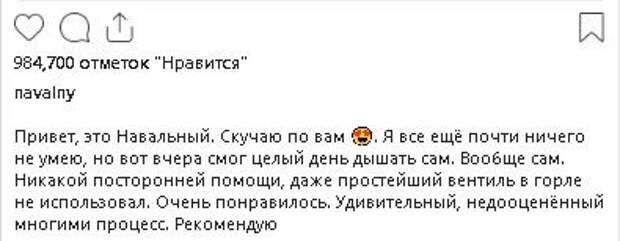 Навальный опубликовал первый после отравления пост