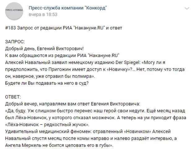 Пригожин подаст в суд на Навального из-за его интервью в Der Spiegel