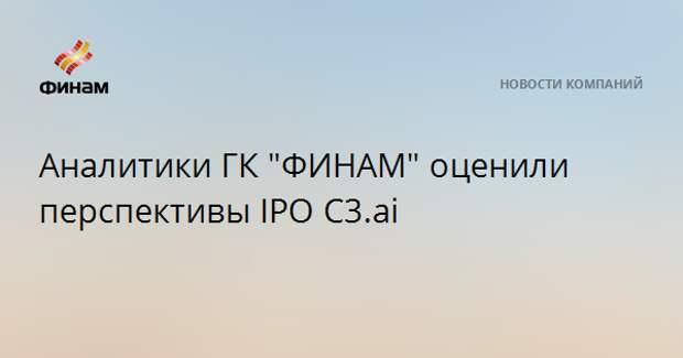 "Аналитики ГК ""ФИНАМ"" оценили перспективы IPO C3.ai"
