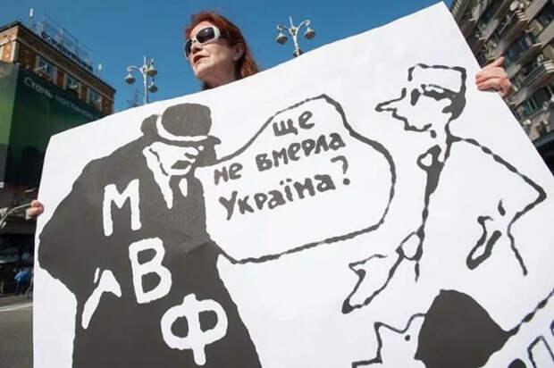 """""""Нож в спину народу"""" или ничего личного, просто Украина исполняет условия МВФ"""