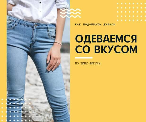 Одеваемся со вкусом: как подобрать джинсы по типу фигуры