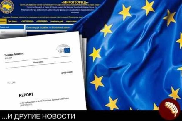 Новости стационара:В ЕС призвали Украину закрыть сайт «Миротворец»