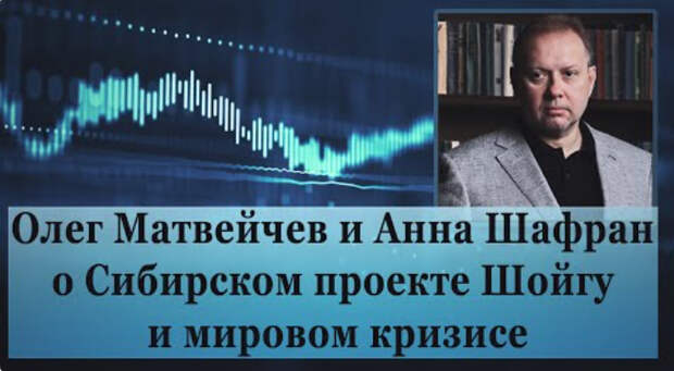 О. Матвейчев и А. Шафран о Сибирском проекте Шойгу и мировом кризисе
