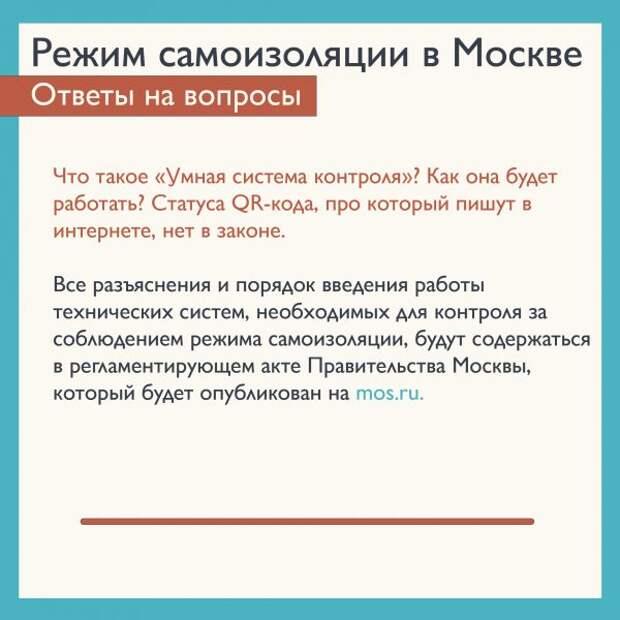 Режим спецпропусков будет введен в Москве только при необходимости