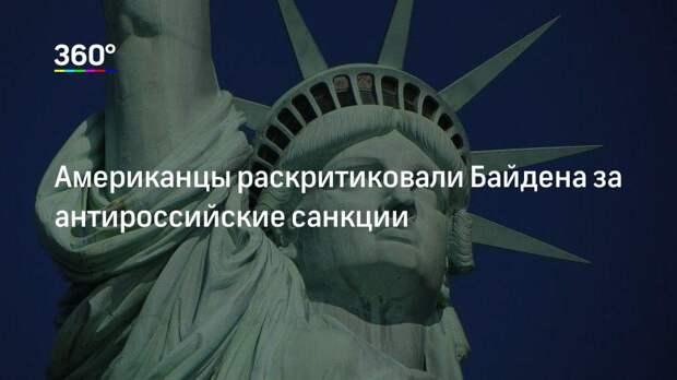 Американцы раскритиковали Байдена за антироссийские санкции
