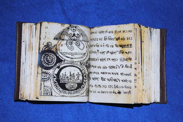 Древний текст, который ставит в тупик исследователей более 200 лет: Кодекс Рохонци