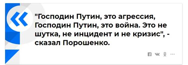 """""""Это война"""": Порошенко прокомментировал инцидент в Керченском проливе"""