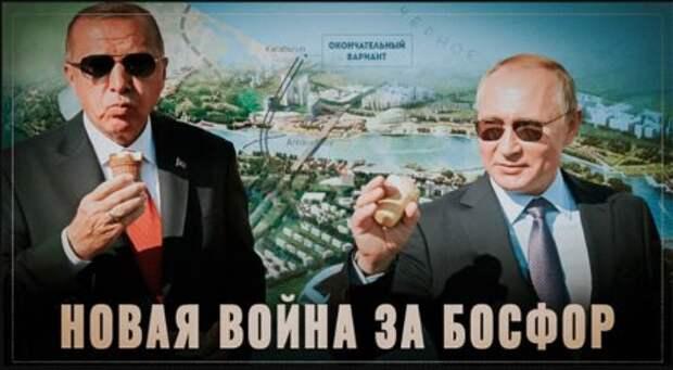 Новая война за Босфор: Эрдоган ставит на Россию...