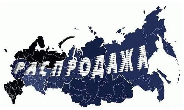 Думаете, Россию больше не распродают? Как бы не так!