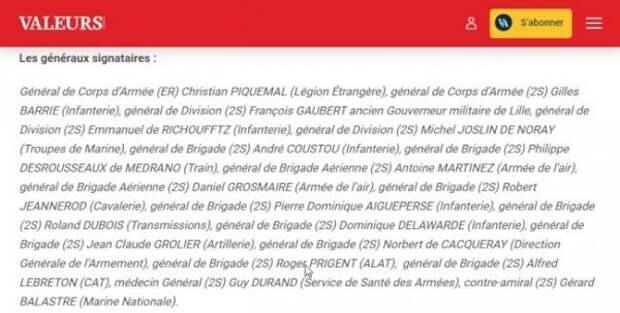 """""""Франция в опасности"""": военные предупредили об угрозе гражданской войны"""