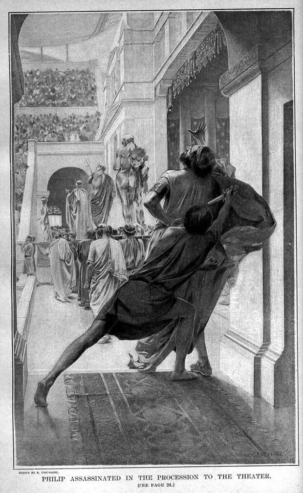 Андре Кастеня «Убийство Филиппа II Павсанием»
