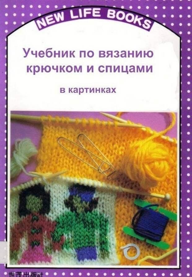Учебник по вязанию крючком и спицами