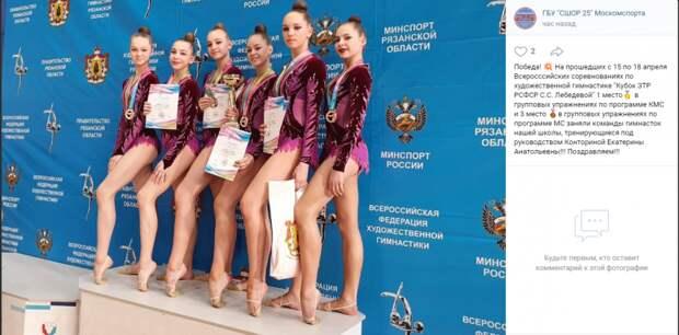 Гимнастки из Савеловского выиграли всероссийский турнир