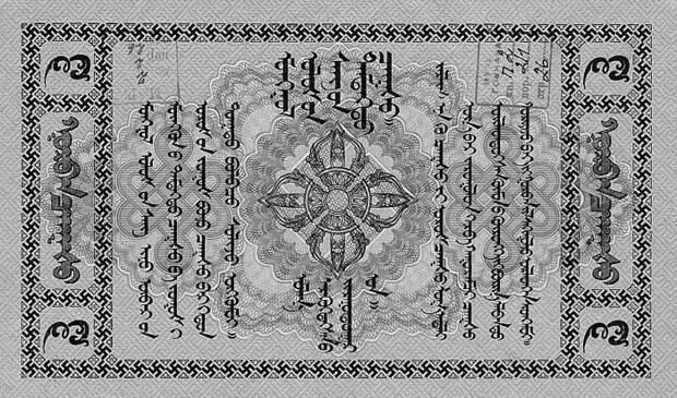 Банкнота Монгольского национального банка 3 рубля 1916 г.