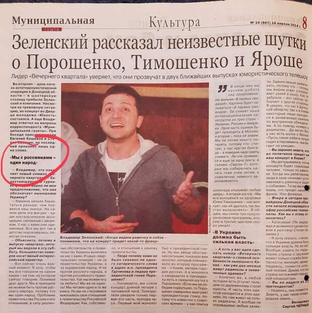 """""""Мы с россиянами один народ"""""""