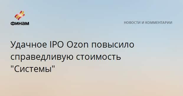 """Удачное IPO Ozon повысило справедливую стоимость """"Системы"""""""