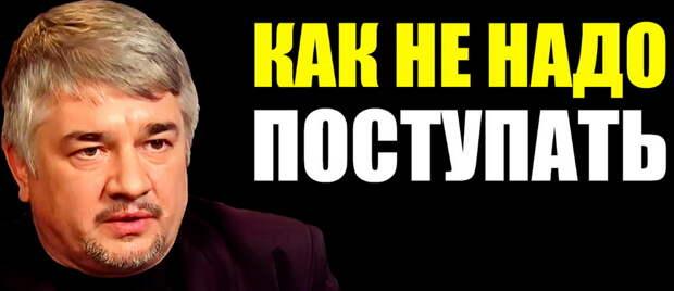 Ищенко предложил России забыть про потерянные территории, чтобы они быстрее вернулись