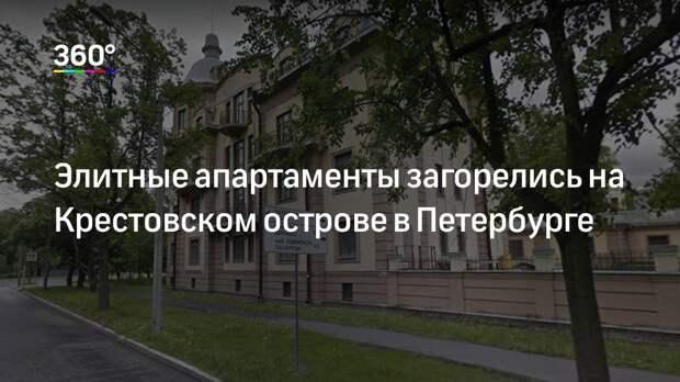 Элитные апартаменты загорелись на Крестовском острове в Петербурге