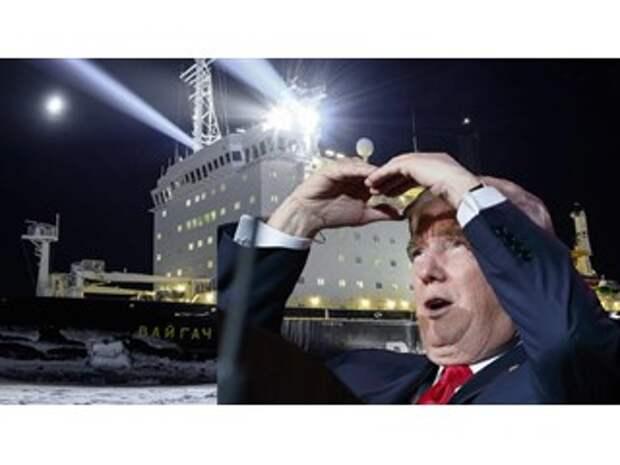 Готовь ледокол летом, а Трампа к выборам! Арктика не для слабых!