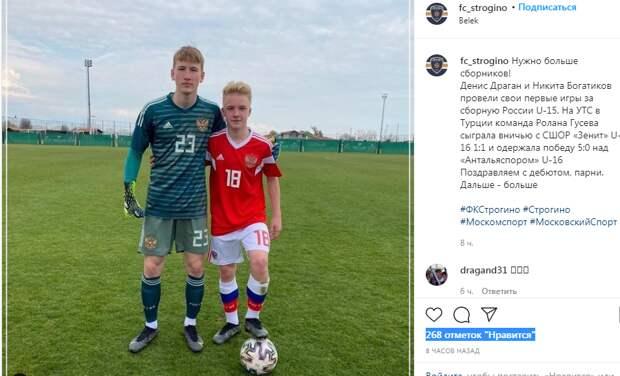 Футболисты клуба «Строгино» успешно дебютировали в составе сборной России