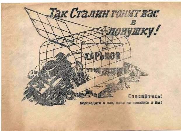 Пропаганда РОА.