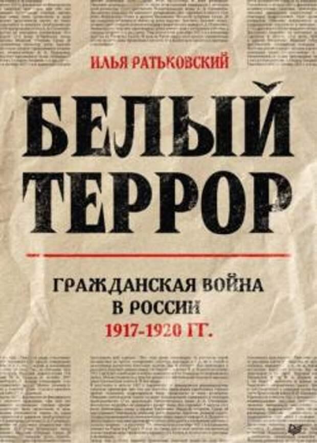 Белый террор. Гражданская война в России.