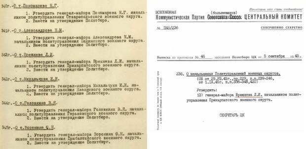 Постановление Секретариата ЦК КП(б) о назначении Л.И. Брежнева начальником политуправления ПрикВО