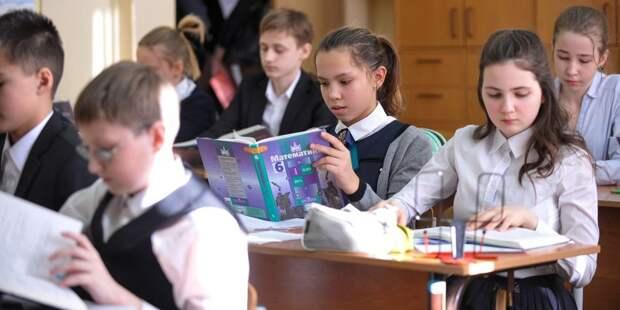В школе № 1679 объявлен набор в математические классы