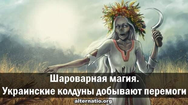 Шароварная магия. Украинские колдуны добывают перемоги