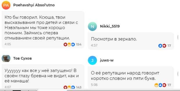 Собчак упрекнула россиян в пренебрежении к репутации. И огребла