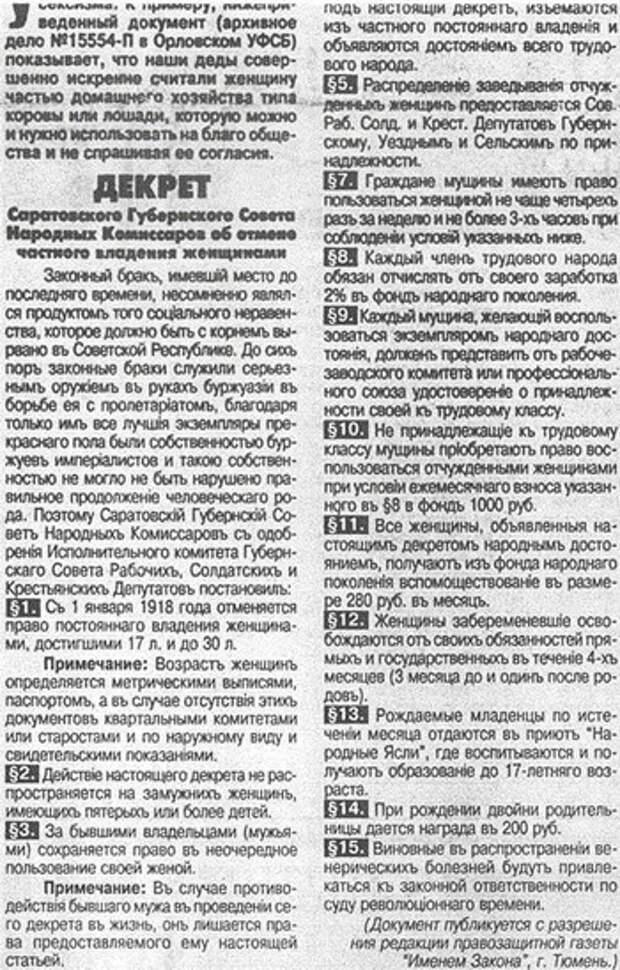 Секс в СССР 8