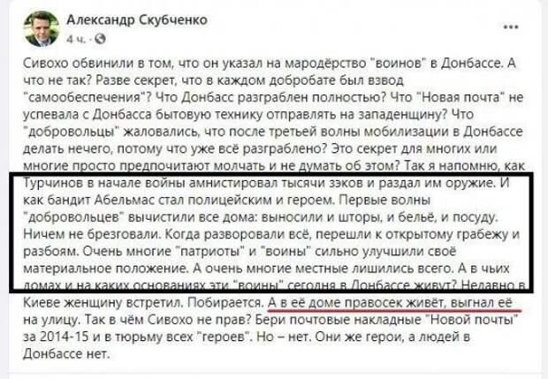 Сивохо признал, что ВСУ полностью разграбили Донбасс