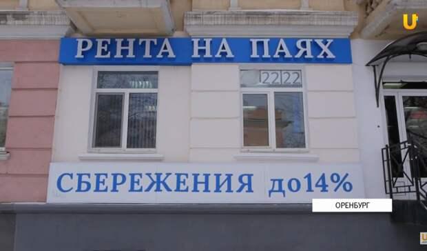 Потребительский кооператив «Рента напаях» вОренбурге задерживает выплаты людям