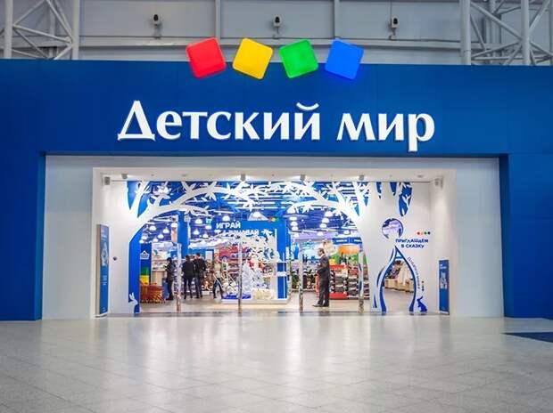 """Магазин """"Детский мир"""""""