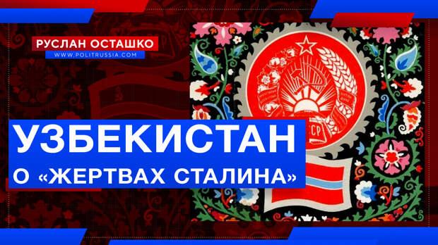 Узбекистан ударился в скорбь о «жертвах Сталина»