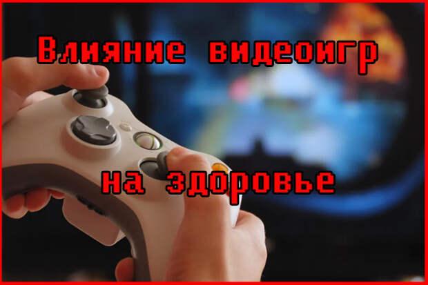 Исследования влияния видеоигр на здоровье