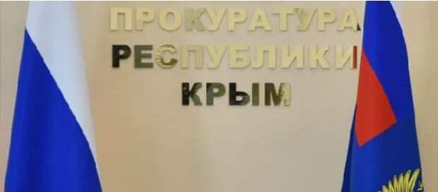 Прокуратура Крыма проводит проверку по факту избиения ученика учителем в Бахчисарайском районе