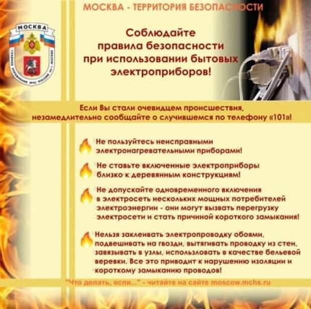 МЧС по САО предупреждает: Внимание – электроприборы